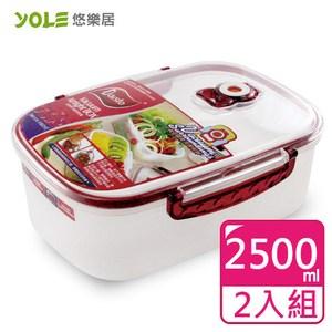 【YOLE悠樂居】Cherry氣壓真空保鮮盒-2500mL(2入)