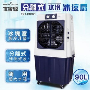 大家源90L商用型分離式水冷冰涼扇 TCY-898901