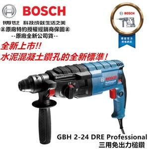BOSCH 博世 三用 鎚鑽 槌鑽 電鑽 GBH 2-24DRE