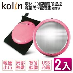 Kolin歌林LED照明兩段溫控充電式暖蛋2入組KFH-KUB06