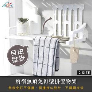 Incare廚衛無痕免釘壁掛置物架(小款43CM/附側邊掛勾*4)