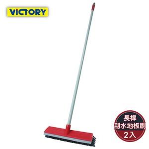 【VICTORY】長桿兩用刮水大地板刷(2支)#1029018