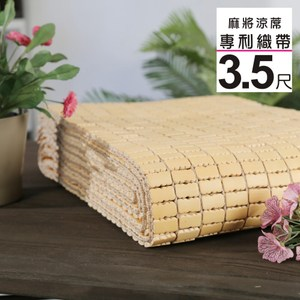 【BuyJM】專利織帶天然手作3.5X6尺麻將涼蓆/竹蓆