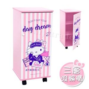 【Hello Kitty】凱蒂貓 文青風 DIY拉門三層滾輪櫃 活動櫃