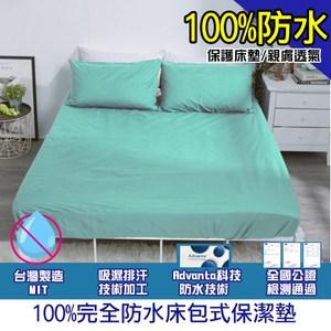 【eyah】台灣製專業護理級完全防水床包式保潔墊含枕套-單人 蒂芬妮綠