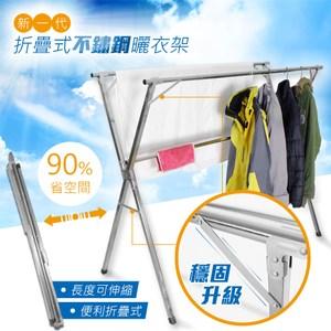 【Incare】新一代折疊式不鏽鋼雙桿曬衣架(收納架、置物架)-1.5米