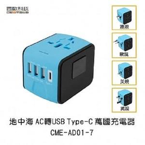 西歐科技AC轉USB萬國充電器CME-AD01-7天空藍