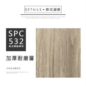 漫步居家V SPC卡扣式地板(10片/0.68坪DIY材料)多款任選SPC532