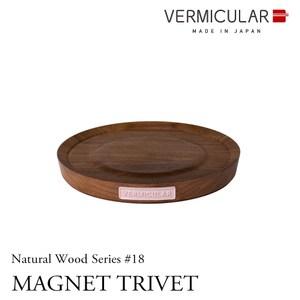 日本Vermicular原木磁鐵鍋墊18cm胡桃木(粉)