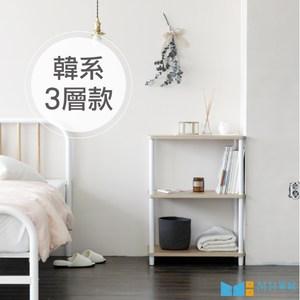 【MH 家居】羅森木質收納架-3層款(層架/置物架)象牙白