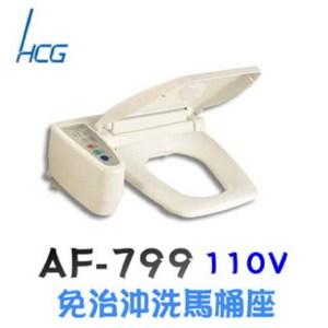 【HCG和成】方型免治沖洗馬桶座(AF799)-牙色 方型-44CM