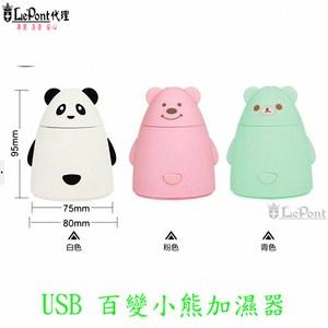 USB 百變小熊加濕器白