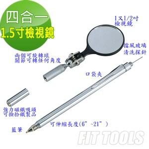 【良匠工具】四合一1.5寸檢視鏡 檢查鏡