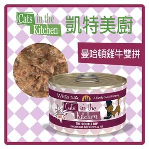 凱特美廚主食貓罐-曼哈頓雞牛雙拼170g*12罐(C712C17-1)