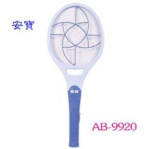 安寶 雙層大型電子電蚊拍 AB-9920  ◆捕捉較大蚊蟲◆雙層蚊拍網面設計,可