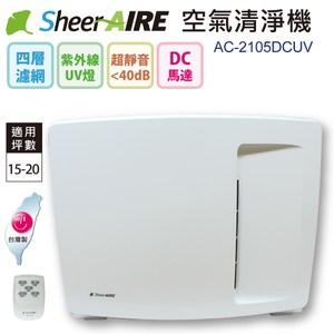 【SheerAIRE席愛爾】全能型空氣清淨機-AC-2105 DCUV