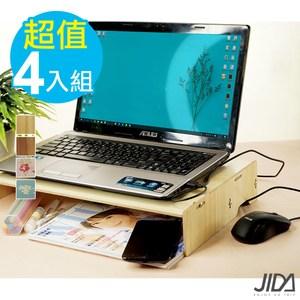【佶之屋】木質DIY可調式螢幕/筆電架-4入組橡木+藍花 各2