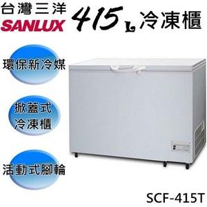 台灣三洋 SANLUX 414公升上掀式冷凍櫃(SCF-415T)