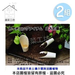 筒型多功能鏟四件組(肥料土壤介質專用) *2組