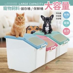 【收納+】中型掀蓋式保鮮防潮密封式儲米桶/寵物飼料桶(附量杯附輪)藍色