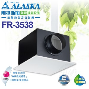 阿拉斯加《FR-3538》空氣淨化箱 附PM2.5高級濾網 可搭配全熱