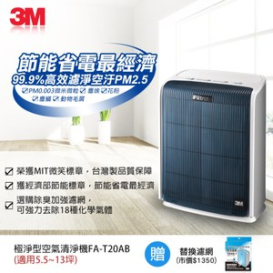3M極淨型10坪空氣清淨機T20AB-適用5~13(加贈專用濾網)
