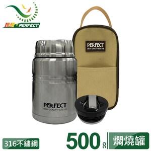 【PERFECT 理想】極緻316真空燜燒罐(附提袋)500cc500cc
