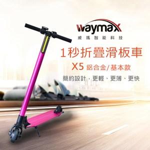 Waymax威瑪 5.5吋智能電動避震滑板車-基本款-粉 X5-L-P