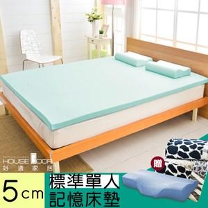 House Door 大和抗菌表布 5cm記憶床墊外宿組-單人3尺水湖藍