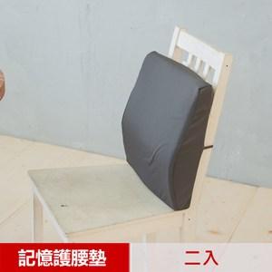 【凱蕾絲帝】台灣製造-完美承壓-超柔軟記憶護腰墊-深灰(2入)