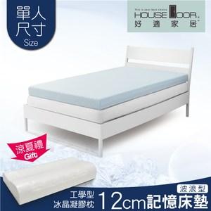 House Door 涼感纖維表布12cm記憶床墊涼夏組-單人3尺
