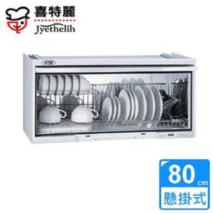 【喜特麗】JT-3680Q 懸掛式臭氧殺菌型烘碗機(80CM)