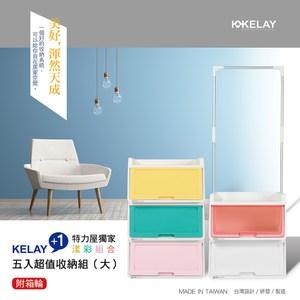 KLS-018起立滑蓋式收納箱超值五入組-特力屋獨家漾彩