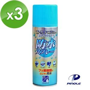 PINOLE 防水噴霧(氟素型)(420ml/瓶)3入組