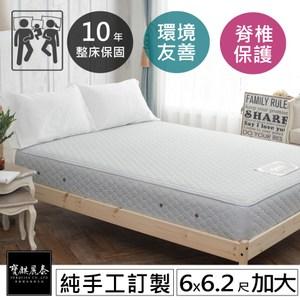 【MH家居】寶麒麗泰 手工訂製彈簧床墊-脊椎守護款(雙人加大6尺)