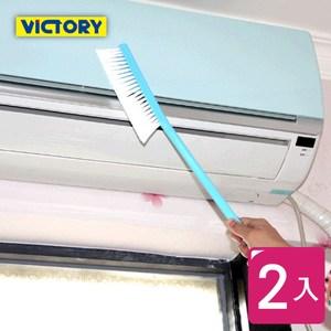 【VICTORY】冷氣機長柄除塵清潔刷(2入)#1031011