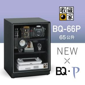 收藏家電子防潮箱 BQ-66P