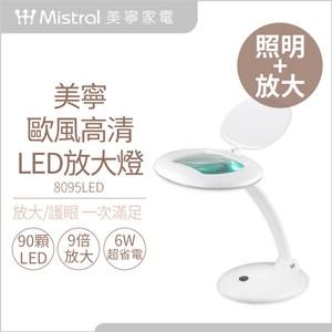 [特價]【Mistral 美寧】 LED放大鏡桌燈 8095