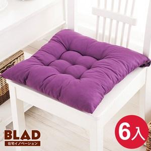 【BLAD】繽紛馬卡龍加厚柔軟舒彈翹臀椅墊(祕戀紫)-超值6入組