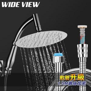 【WIDE VIEW】不鏽鋼8吋圓形增壓蓮蓬頭組(ZU-SH04-NP