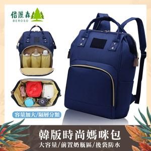 Beroso 倍麗森 風行韓國升級版大容量多功能防潑水雙肩後背媽咪包