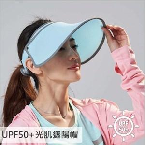 貝柔UPF50+光肌美顏遮陽帽-輕透水藍輕透水藍