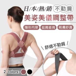 日本熱銷不勒肩美姿美儀調整帶S碼-黑色