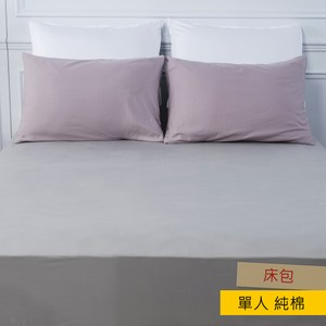 HOLA 純棉素色床包 單人 卡其