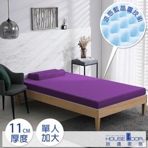 House Door 防蚊防螨11cm藍晶靈涼感舒壓記憶床墊-單大羅藍紫
