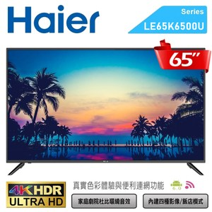 Haier海爾65吋4K聯網顯示器+視訊盒LE65K6500U基本安裝