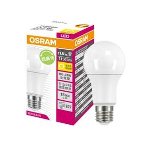 歐司朗11.5W 超廣角LED燈泡 燈泡色