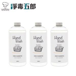 【淨毒五郎】酵素手洗精補充瓶1000ml-3入組