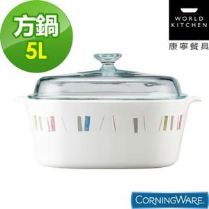 【美國康寧 Corningware】自由彩繪方型康寧鍋-5L