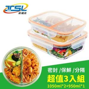 【TSL 新潮流】分隔式耐熱玻璃保鮮盒3入組